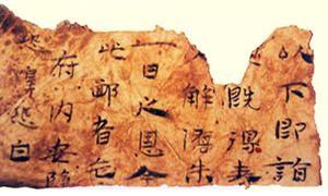 La carta fu inventata dagli eunuchi-300x180