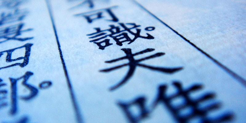 La scrittura cinese-le origini dei caratteri cinesi 5-800x400