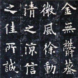Stile Esemplare, Corrente e Caratteri semplificati-250x250