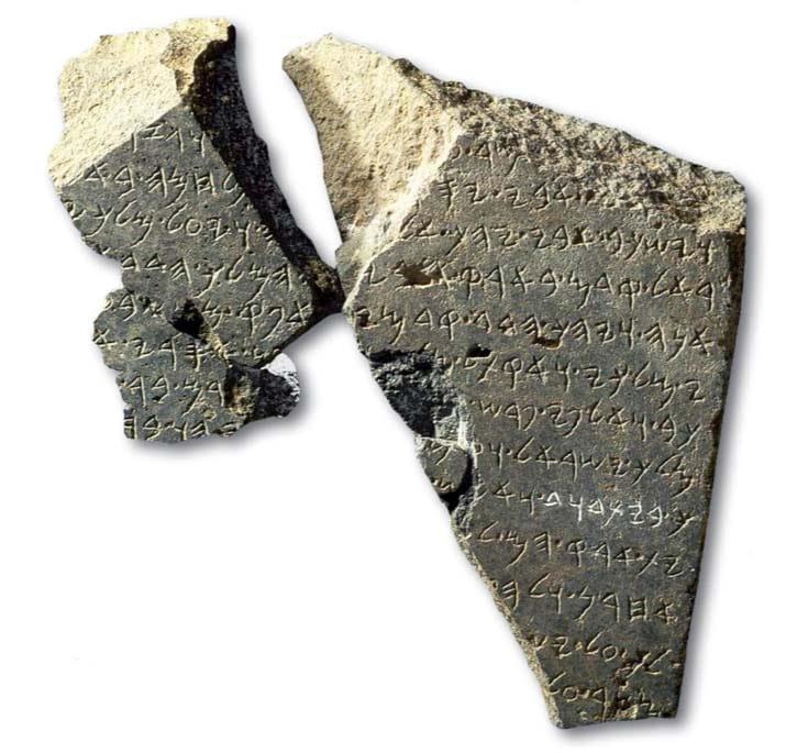 iscrizione in aramaico di Tel Dan